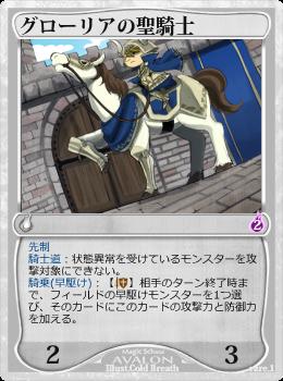 グローリアの聖騎士