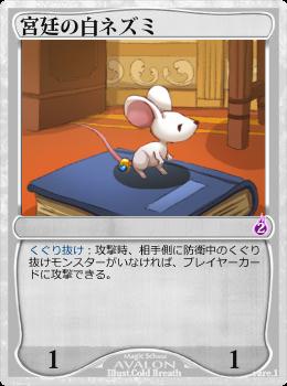宮廷の白ネズミ