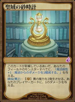 聖域の砂時計
