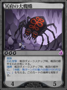冥府の大蜘蛛