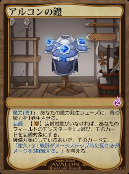アルコンの鎧