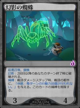 幻影の蜘蛛