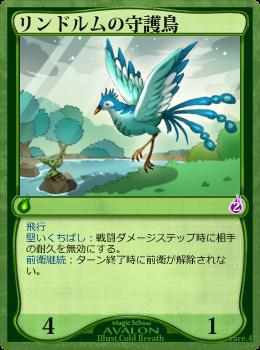 リンドルムの守護鳥