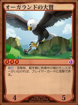 オーガランドの大鷲
