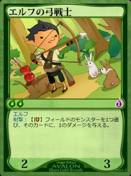 エルフの弓戦士