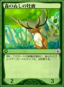 森のぬしの牡鹿