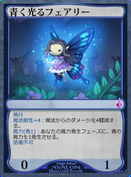 青く光るフェアリー