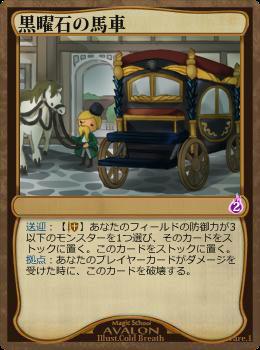 黒曜石の馬車