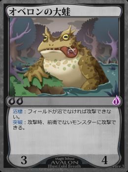 オベロンの大蛙