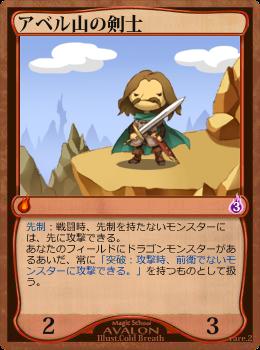 アベル山の剣士