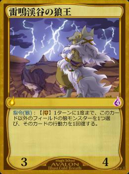雷鳴渓谷の狼王