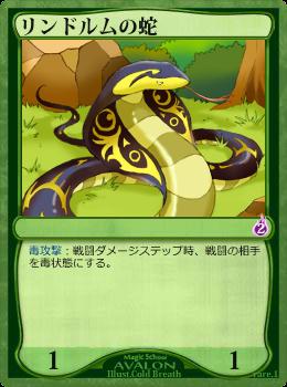 リンドルムの蛇
