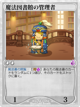 魔法図書館の管理者