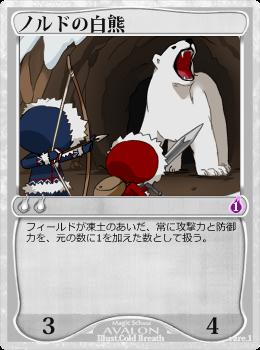 ノルドの白熊