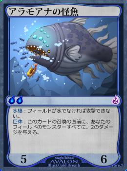 アラモアナの怪魚