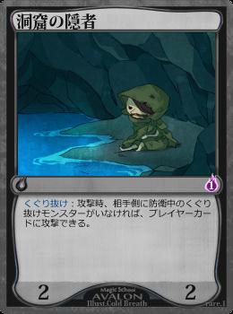 洞窟の隠者
