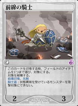 前線の騎士