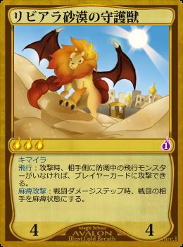リビアラ砂漠の守護獣