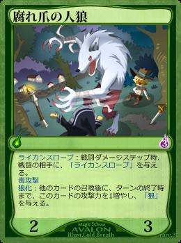 腐れ爪の人狼