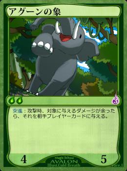 アグーンの象