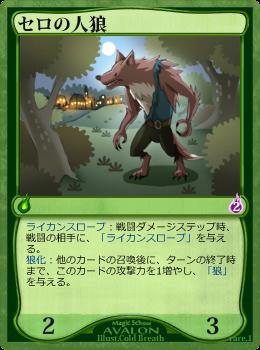セロの人狼