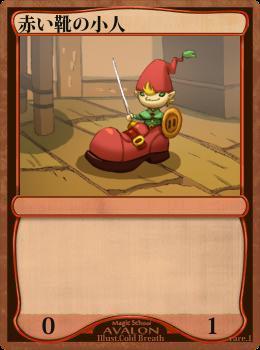 赤い靴の小人