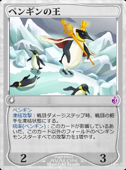 ペンギンの王