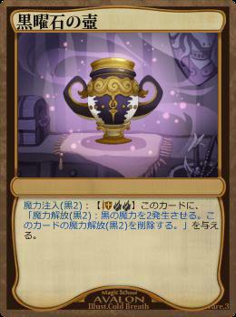 黒曜石の壺