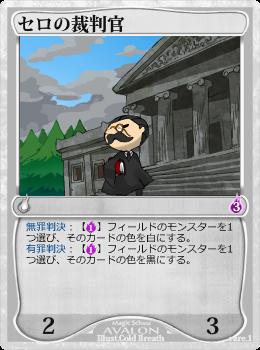 セロの裁判官