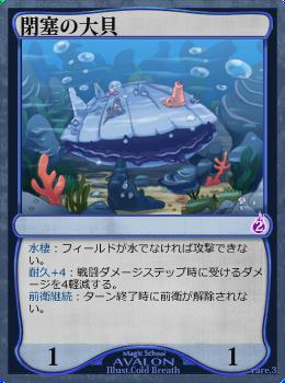 閉塞の大貝