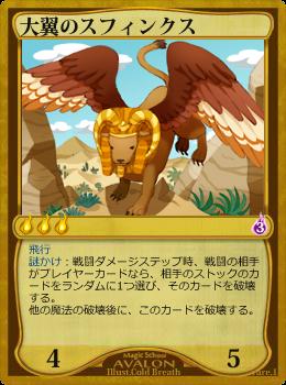大翼のスフィンクス