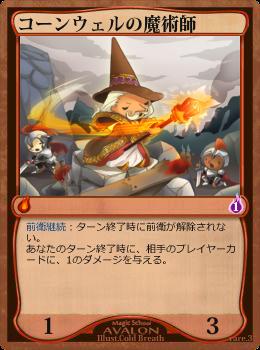 コーンウェルの魔術師