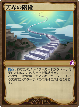 天界の階段