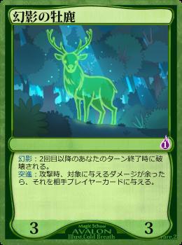 幻影の牡鹿