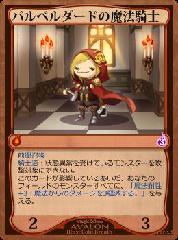 バルベルダードの魔法騎士