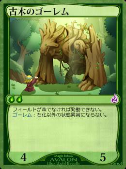 古木のゴーレム