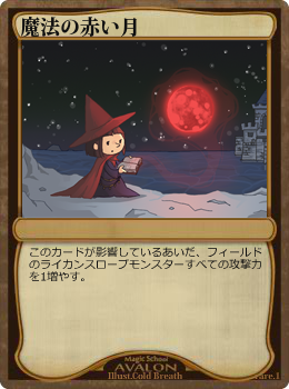 魔法の赤い月