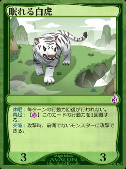 眠れる白虎